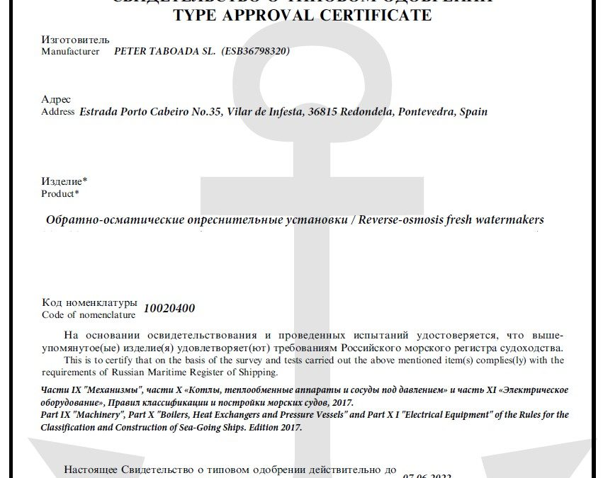 RMRS Type Approval Certificate